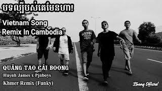 Funky Remix 2018 (ល្បីដល់កម្ពុជា) QUĂNG TAO CÁI BOONG_By_Huỳnh James x Pjnboys [Music Vietnam]