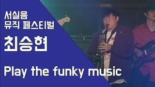 최승현 Play the funky music