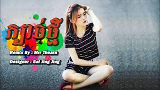 ក្បាច់ថ្មី!! Bek Sloy (New Melody Funky Mix 2018 | Nonstop Remix) By Mrr Theara & MrZz Sal