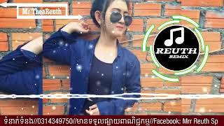 funky remix mee reuth  By mrr reuth joy zin ii/ Welcom to D G N​​/ ពីរោះណាស់បទនឹង bek sloy nas