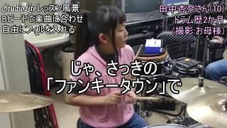 """【レッスン風景】""""Funky Town""""で自由にフィルイン【概要欄必読】"""