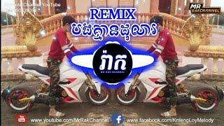 បងគ្មានដុល្លារ - (Bong kmean Dolla) Funky Mix 2018 Remix By Mrr Thea ft Mrr Chav