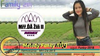 កក្រេីកធុងបាសទុករាំចូលឆ្នាំខ្មែរ+Funky+Melody 2k18 New Family zin By[Mrr.Da Zin ll Remix official]
