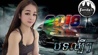 សង្សាការចោល Remix, Funky mix,Mrr Fanda,ចង្វាក់រីមិុច,កំពុងល្បី,Troll Khmer Remix,