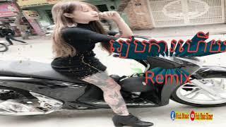 Nhạc Khmer Remix || Nhạc Srey Khmer Melody Remix || Nhạc EDM Funky Gây Nghiện 2018