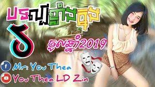 បទល្បីថ្មីក្នុង/tik tok/Melody/2019/Funky/Remix/Khmer/CLub/Dance/Remix By mrr Theara