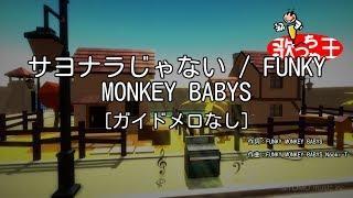 【ガイドメロなし カラオケ】サヨナラじゃない/FUNKY MONKEY BABYS