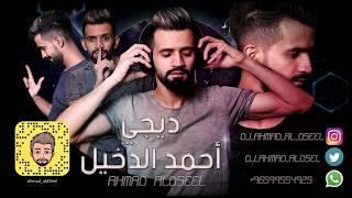 سلطان العماني - مالي غيرك ريمكس Dj ahmad al d5eel Funky Remix 2019