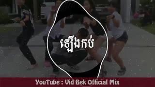 ឡើងខ្លាំង ចុះខ្លាំង -- Melody Funky + Melody Break Remix 2018 -- Vid Bek + Mrr Sarath