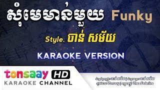 សុំមេមាន់ ភ្លេងសុទ្ធ Funky Mix ចាន់ សម័យ - Tonsaay Karaoke