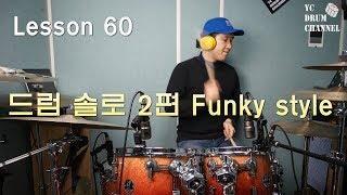 [Lesson] 간단한 드럼솔로 2편! Funky 리듬 스타일