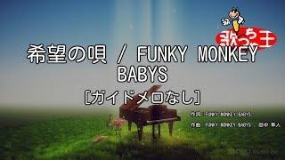【ガイドメロなし カラオケ】希望の唄/FUNKY MONKEY BABYS