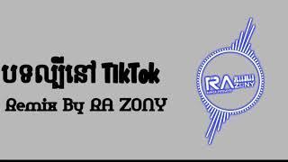 បទថៃល្បីនៅ Tik Tok!,  [RA ZONY], New Melody Funky Remix 2018 By Ra ZoNy Ft Mrr San And Mrr Nak