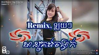 Remix ឡូយៗ មានគ្រប់ចង្វាក់ (Nonstop Melody Funky Mix ✘ Break Mix ✘ HipHop) By Family Remix ✘ Mrr Dom