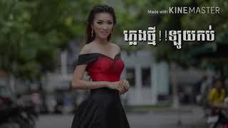 Khmer Remix 2018 #បុកខ្លាំងផ្អើលវត្តខែភ្ជុុំ# New Melody Funky Remix 2018, Mrr Sarath + Vid Bek
