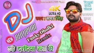उठे दरदिया रात में - समर सिंह ( Funky Dholki Mix ) - Bhojpuri tadaka mix