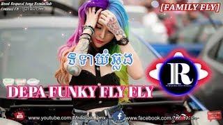DEPA,FUNKY-FLY,ទទាយំឆ្លង(TorTea Yom Chlong)Remix 2018 New Melody By Mr.REak & Chhik Walker & Mr.Teng