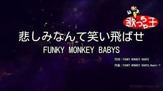 【カラオケ】悲しみなんて笑い飛ばせ/FUNKY MONKEY BABYS
