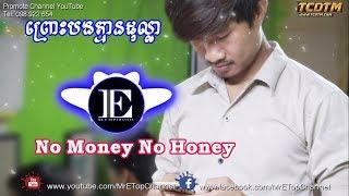 ព្រោះបងគ្មានដុល្លា Remix, (No Money No Honey), Funky By MrZz Thea Ft Mrr Chav Chav And Mrr Dii [TCD]