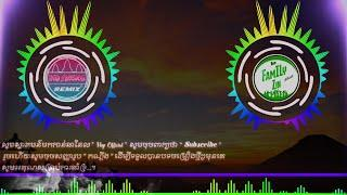 កក្រើកឆ្នាំថ្មី 2018 _-_-_-_AKON-DANGEROUS-Funky Mix Remix By Mrr Hup ft Family Zin Remix 2018