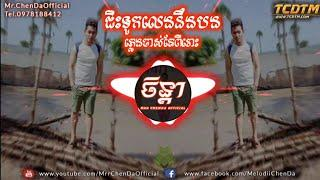 ជិះទូកលេងនឹងបង Funky By MrZz Thea Ft Mrr Chav Chav And Mrr Dii (TCD)