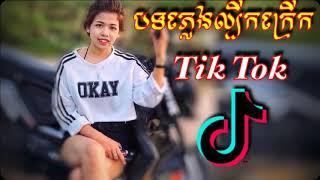 New Remix 2019(បទបុកកប់សេរី) FunKy Mix Melody Remix TikTok 2019, Mrr Theara And Mrr Nang Ft Mrr Dom