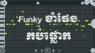 Make nEw Funky ខាំផែងបុកកប់(Mrr.Da Zin ll)2018