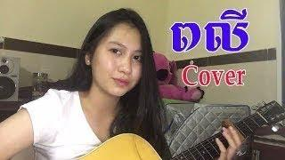 Peakly - ពលី​ - ✔️ Funky House ✔️ Original Mix Full 100% By (Nha TwoFace Official)