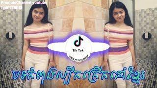 *បទកំពុងល្បីកក្រើកនៅខ្មែរ*New Melody Funky Mix Khmer 2019