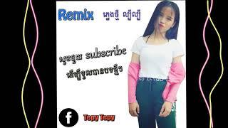 Khmer Remix 2018 ✔ MElody FUnky Remix 2018 ✔ break mix Tepy Tepy Official 02