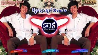 កិច្ចសន្យាស្នេហ៍ Remix,(Kech Soniya Sne), Funky, By MrZz Thea Ft Mrr Chav Chav and Mrr Dii [TCD]