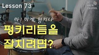 펑키리듬을 잘하려면 꼭 해야하는 연습│ Funky rhythme practice_ Drum lesson