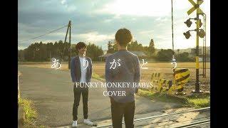 ありがとう/FUNKY MONKEY BABYS Cover