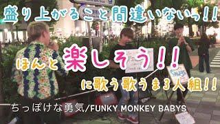 ちっぽけな勇気/FUNKY MONKEY BABYS【Snugs 】