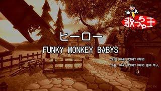 【カラオケ】ヒーロー/FUNKY MONKEY BABYS