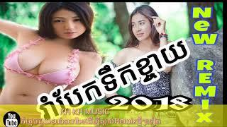 Khmer Remix_2018_រាំបែកទឹកខ្ចាយជាមួយនិងចង្វាក់ថ្មី៌+ Khmer funky mix 2018