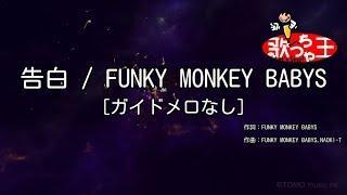 【ガイドメロなし カラオケ】告白/FUNKY MONKEY BABYS