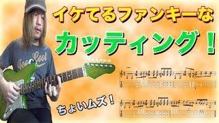 【実践的!】ファンキーなカッティング【ギターレッスン】TAB Funky Rhythm Guitar