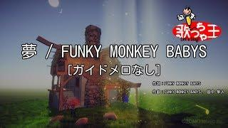【ガイドメロなし カラオケ】夢/FUNKY MONKEY BABYS