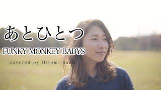 【ピアノver.】あとひとつ / FUNKY MONKEY BABYS -フル歌詞- Covered by 佐野仁美
