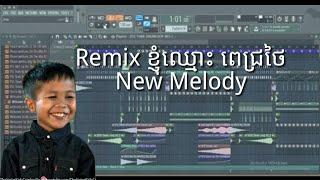 [NewRemix] ខ្ញុំឈ្មោះ ពេជ្យថៃ Funky mix Melodi By Mr sodanit ft Mr la - khmer remix fl studio