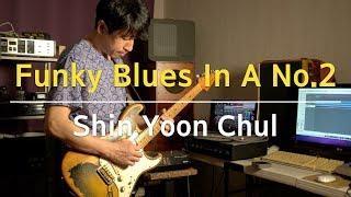 신윤철 - Funky Blues In A No.2 (Blues Guitar Solo / 일렉기타 연주)