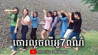 ចោរលួចលីអូ7ពណ៌ Remix NEw Melody Funky Mix 2017 Khmer ( រាហ៊ូចាប់ច័ន្ទ )