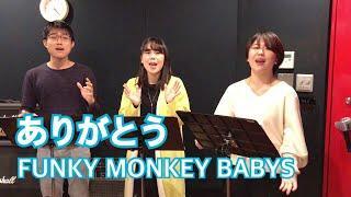 ありがとう【FUNKY MONKEY BABYS】