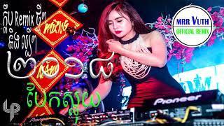 ញ័រប្លោក-បែកធុងបាសបោះត្រា-Best Melody-Funky-Remix 2018 បុកកប់ by DJz Vuth ft Club Remix 2018-2019