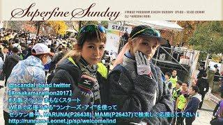 SCANDAL 20171126 SF.SUNDAY 大阪マラソン HARUNA&MAMI@Funky Joggerz出発します!!