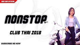 Nonstop Club Thai 2018 កក្រើកក្លឹបថៃ News Break Mix Funky Remix 2018-2019 By Mrr Bor On The Mix