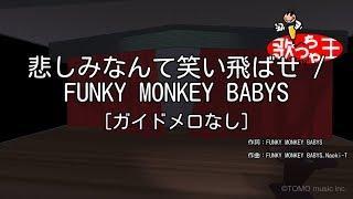 【ガイドメロなし カラオケ】悲しみなんて笑い飛ばせ/FUNKY MONKEY BABYS