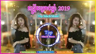 New Remix Club Bek Sloy 2019, តន្ត្រីសម្រាប់ឆ្នាំ Tik Tok, Funky Meloly On The Mix, Top Sdach Music