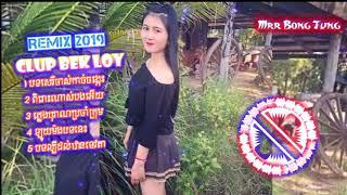 Funky King Remix MeLoDy On The Mix New, Break Music Clup Thai Remix, NonsTop Bek Sloy, Mrr Bong Tung